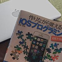 iPhoneアプリ開発参考書籍
