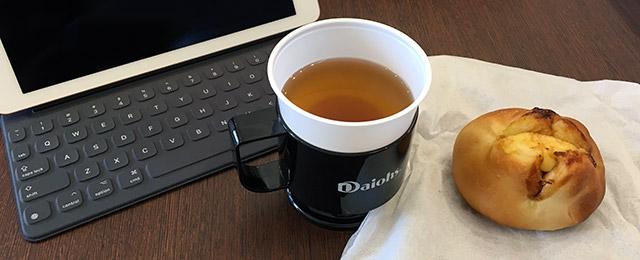 ゆめ応援プラザブログ村差し入れのパンと紅茶で小休止