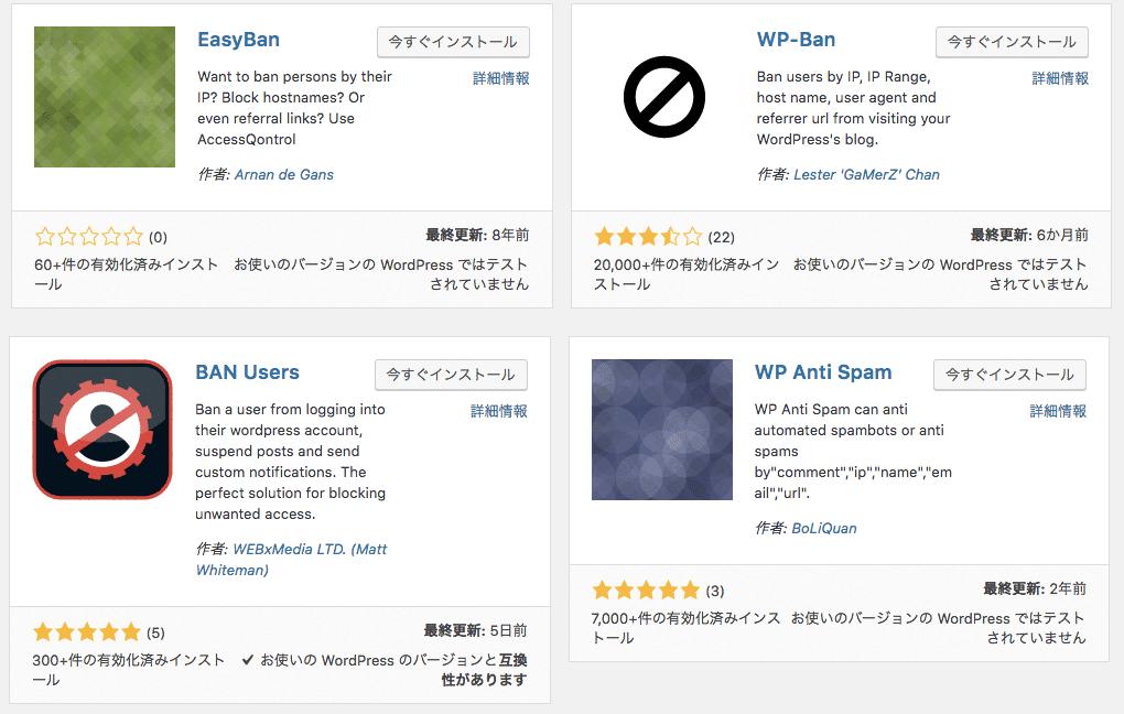 WordPressプラグインのWP-Banによる検索結果