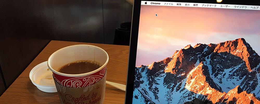 スターバックス珈琲店で開いたMacBook Pro 2016