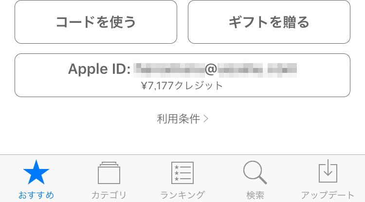 App Store 現状クレジット残額