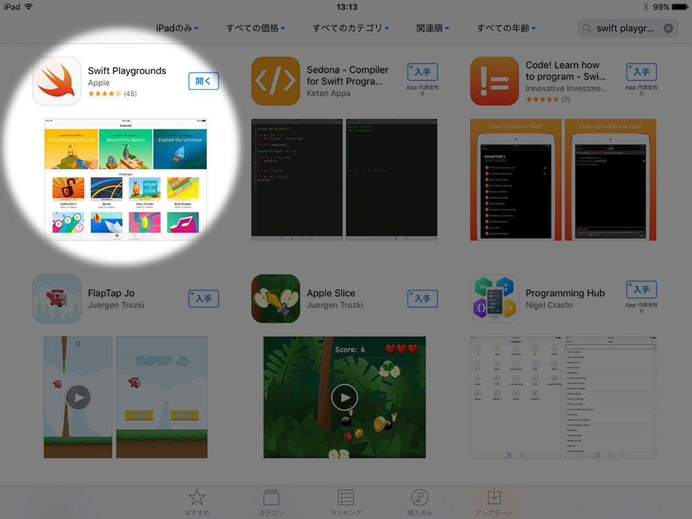 App Storeに於けるSwift Playgroundsでの検索結果画面