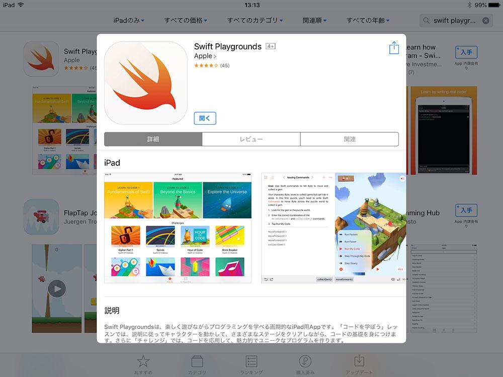 Swift PlaygroundsのApp Storeに於ける詳細説明画面