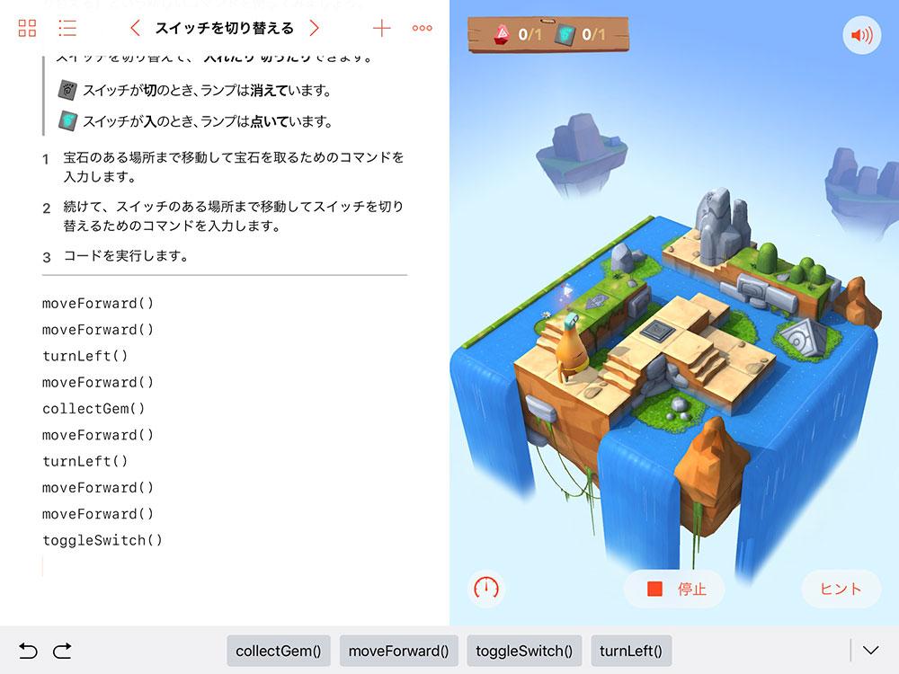 命令文が3つに増えたSwift Playgroundsの実行画面