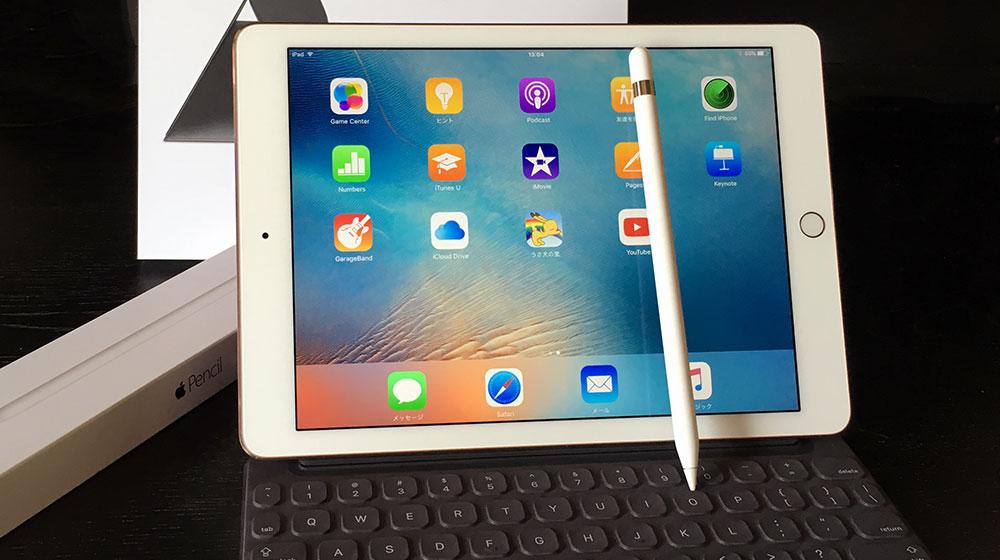 2016年にアップル社から発売されたiPad Pro 9.7