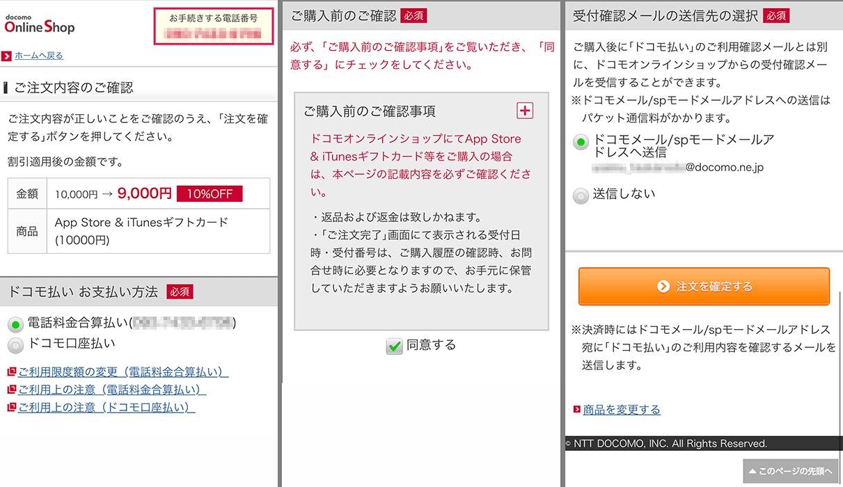 購入意思表示後の確認要請画面