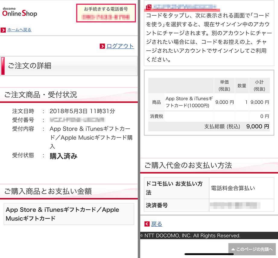 注文の詳細ページに記される実際の購入コード