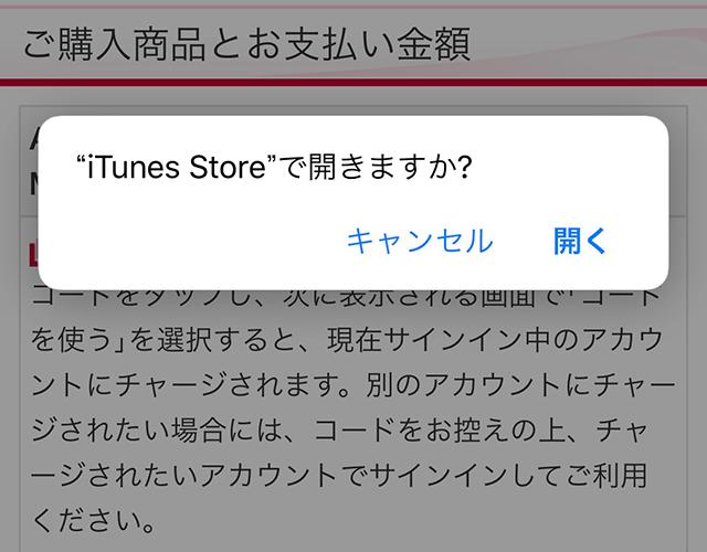 iTunes Storeへの遷移の許可を求めるダイアログ