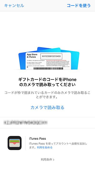 購入コードの使用画面