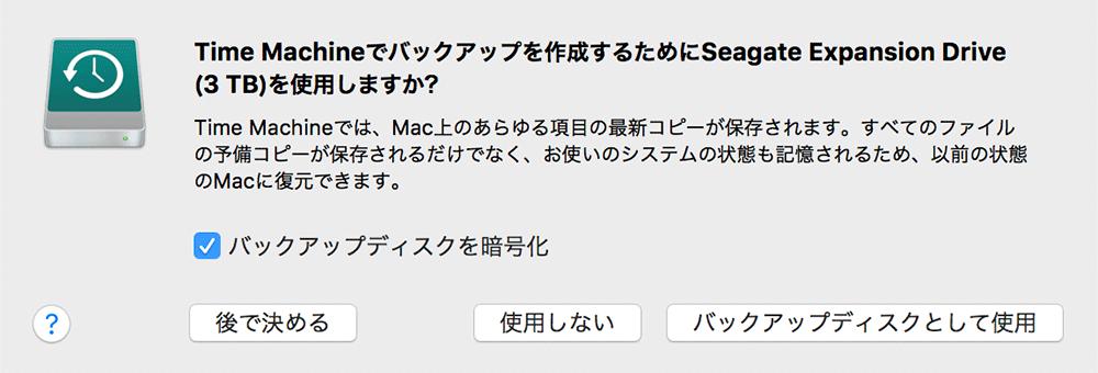 MacBook Pro2016に外付けHDDをUSB-C接続して最初に表示されたダイアログ