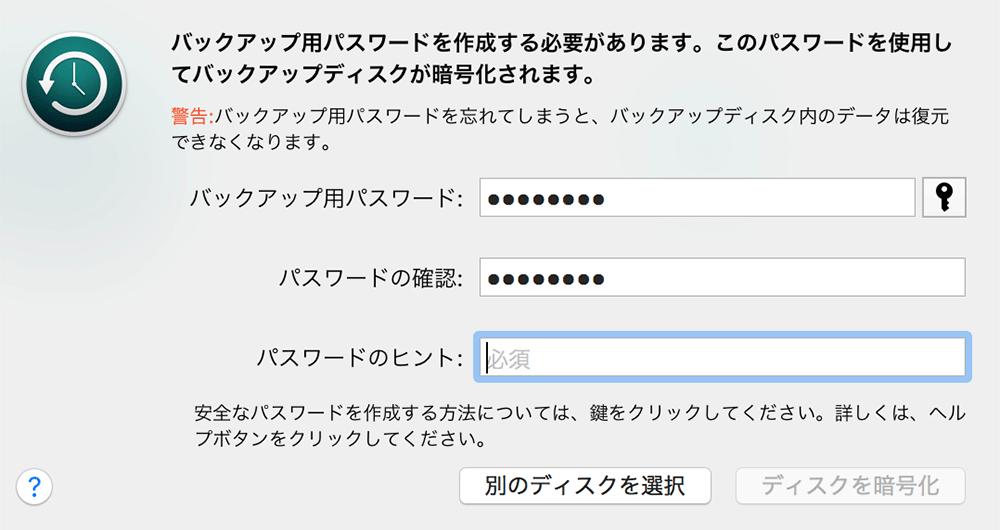 バックアップディスクの暗号化を選択するとパスワードを求められるダイアログが表示される