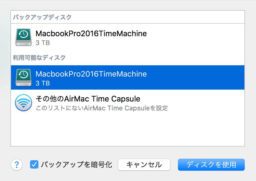 利用可能なディスクが表示されるバックアップディスク選択画面