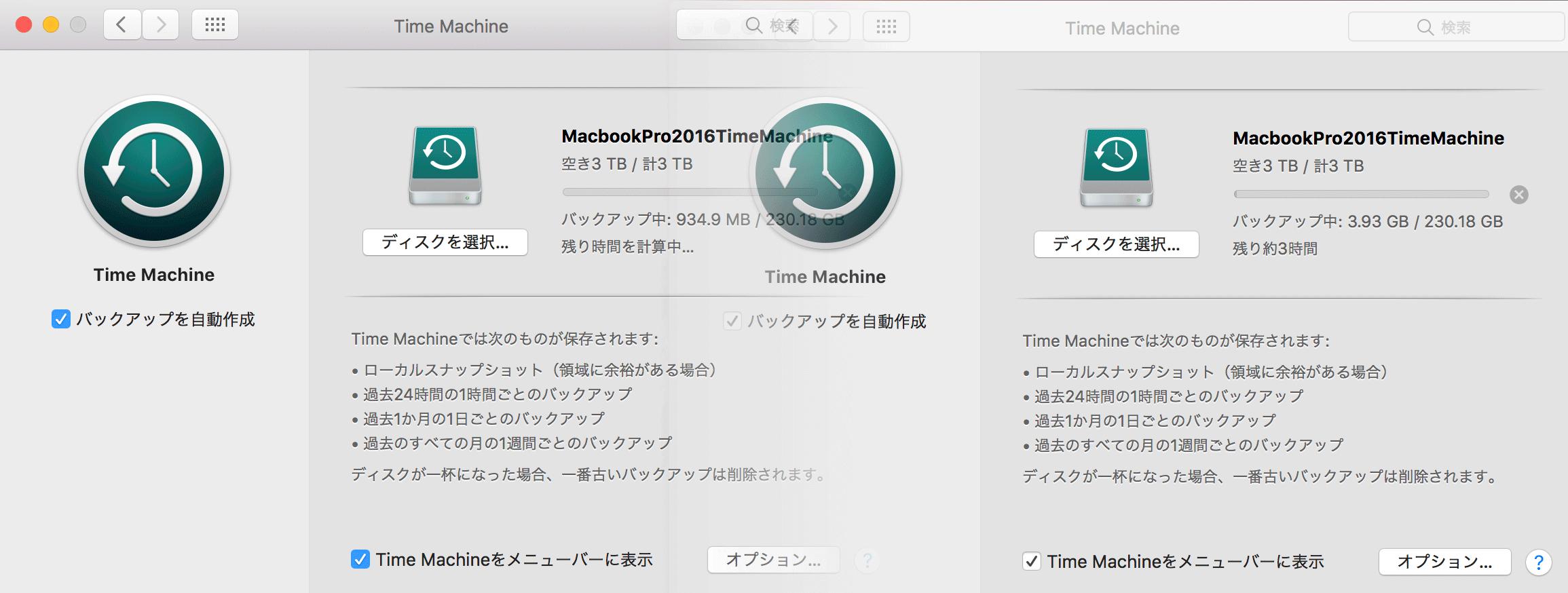 開始されたバックアップとディスク残り容量、残り時間の表示