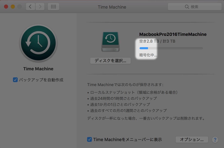 Time Machineのプログレスバーは明白に伸びて内部で暗号化処理が進んでいるのが確認できる