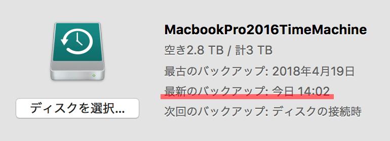 Time Machineが暗号化中もバックアップを取っていることを確認出来る画面