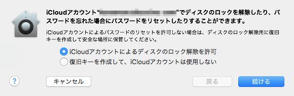 FileVault開始直前の復旧に関する選択ダイアログ