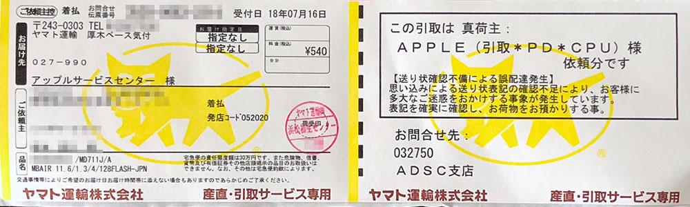 製品預け時のヤマト運輸発送券