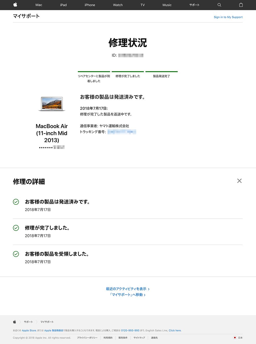 アップル社サポートページの修理状況
