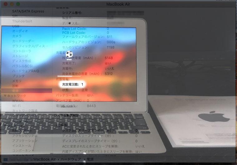 バッテリー交換後に充放電回数の1が示されるMacBook Air 2013