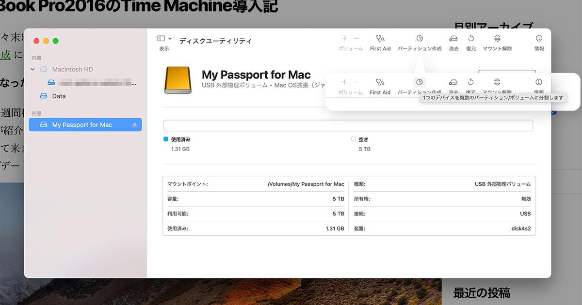 ディスクユーティリティの「外部」項目に表示された「My Passport for Mac」領域