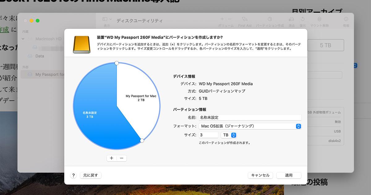 ディスクユーティリティで新規パーテーションの領域を3TBに設定