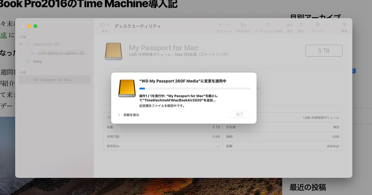 新規パーテーション生成プログレスバー