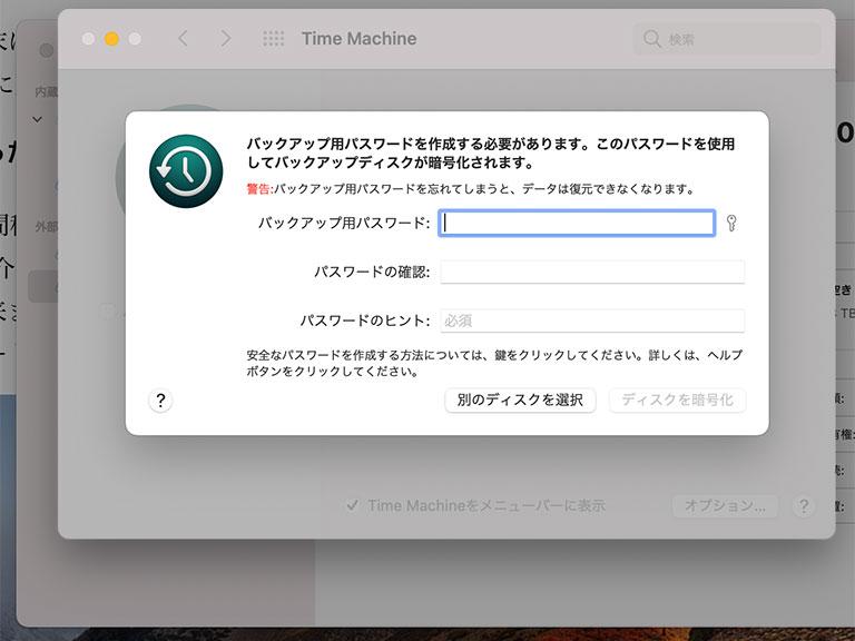 「バックアップ用パスワードを作成する必要があります。…」設定ポップアップ画面
