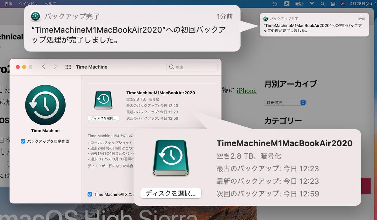 Time Machine初回バックアップ処理の終了画面